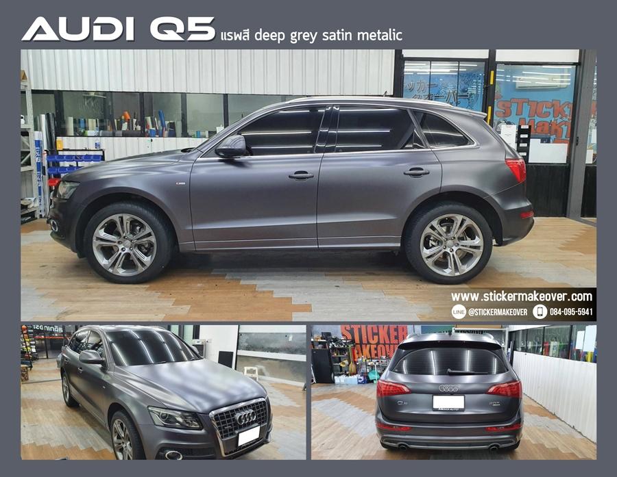 สติกเกอร์สี Deep grey satin metalic หุ้มเปลี่ยนสี Audi Q5 หุ้มเปลี่ยนสีรถด้วยสติกเกอร์ wrap car  แรพเปลี่ยนสีรถ แรพสติกเกอร์สีรถ เปลี่ยนสีรถด้วยฟิล์ม หุ้มสติกเกอร์เปลี่ยนสีรถ wrapเปลี่ยนสีรถ ติดสติกเกอร์รถ ร้านสติกเกอร์แถวนนทบุรี หุ้มเปลี่ยนสีรถราคาไม่แพง สติกเกอร์ติดรถทั้งคัน ฟิล์มติดสีรถ สติกเกอร์หุ้มเปลี่ยนสีรถ3M  สติกเกอร์เปลี่ยนสีรถ oracal สติกเกอร์เปลี่ยนสีรถเทาซาติน
